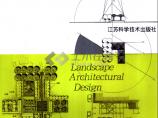 建筑论文文档图片1