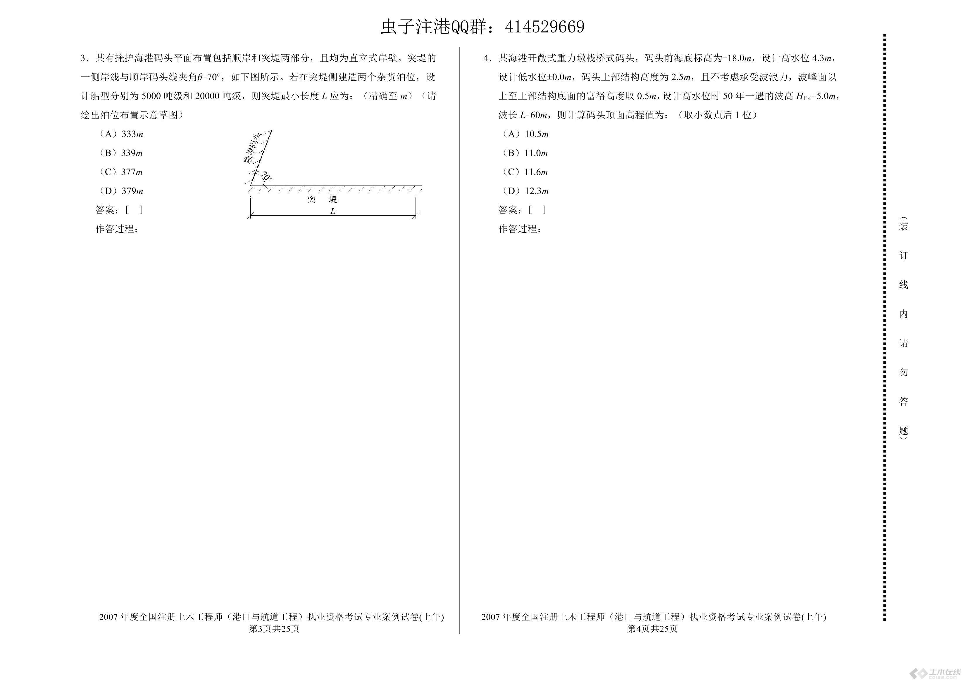 注册土木工程师图片3